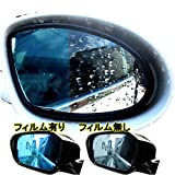 松印 親水ブルーミラーフィルム 車種別専用設計 インプレッサ GP/GJ [SB-70] 【カラー:ブルー】