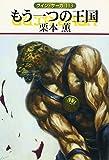 もう一つの王国 グイン・サーガ 113 (ハヤカワ文庫JA)