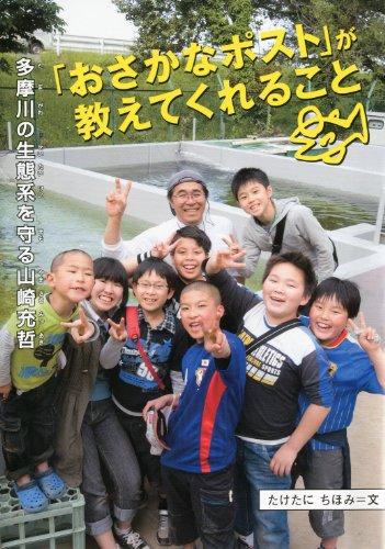 「おさかなポスト」が教えてくれること―多摩川の生態系を守る山崎充哲 (感動ノンフィクションシリーズ)