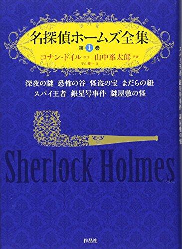 名探偵ホームズ全集 第一巻――深夜の謎 恐怖の谷 怪盗の宝 まだらの紐 スパイ王者 銀星号事件 謎屋敷の怪の詳細を見る