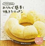 いたるんるんのおうちで簡単!  焼きたてパン (生活シリーズ) -