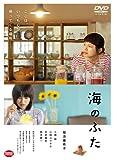 海のふた[DVD]
