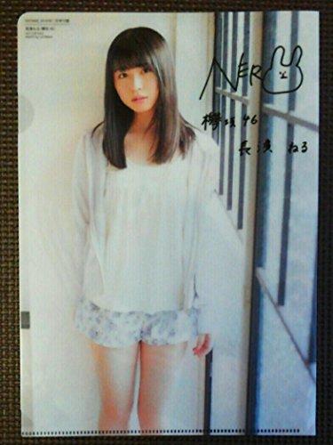 欅坂46 長濱ねる オリジナル両面クリアファイル 品 限定品 欅坂46 クリアファイル -