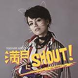 満月にSHOUT!(CD+DVD)/