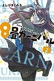 8畳カーニバル(2) (講談社コミックス)