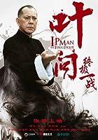 IP Man : The Final Fight ( 2013) 11x 17映画ポスター–ChineseスタイルA Unframed PDPEB38635