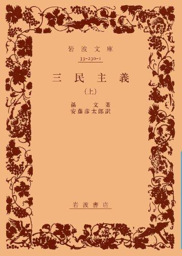 三民主義(上) (岩波文庫 青 230-1)の詳細を見る