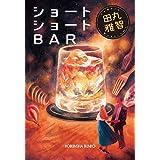 ショートショートBAR (光文社文庫)