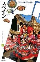 スペイン (ブルーガイド・ポシェ)