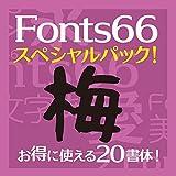 Fonts66スペシャルパック 梅 [ダウンロード]