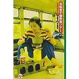 自転車不倫野宿ツアー―「由美香」撮影日記 (¥800本)