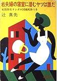 若夫婦の寝室に潜むヤツは誰だ―家賃格安オンボロ団地死体つき (新潮文庫)