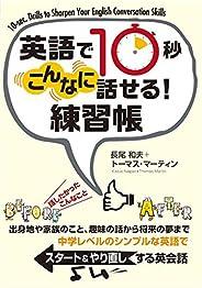 英語で10秒 こんなに話せる! 練習帳の書影