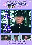 青春歌謡映画傑作選 永訣 わかれ[DVD]