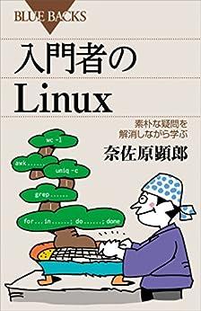 [奈佐原顕郎]の入門者のLinux 素朴な疑問を解消しながら学ぶ (ブルーバックス)