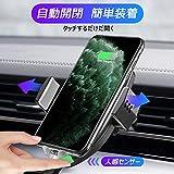車載Qi ワイヤレス充電器 車載 ホルダー 10W/7.5W 急速ワイヤレス充電器 車載スマホホルダー 360度回転 粘着式&吹き出し口2種類取り付 iPhone 11/pro/pro max/X/XR/XS/XSMAX/8/8 Plus/Galaxy S9/S8/S8 Plus/S7/S7 Edgete 8/Nexus 5/6等に適用ワイヤレス充電機種 に対応 画像