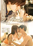 ワンルーム~一部屋の中で移り変わる恋愛風景~ [DVD]