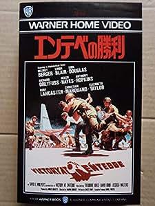 エンテベの勝利 [VHS]