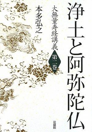 大無量寿経講義 第2巻 浄土と阿弥陀仏
