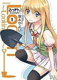 るっきん!~Looking for~ : 1 (アクションコミックス)