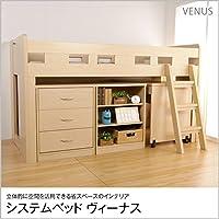 システムベッド 木製 システムデスク システムベッド ヴィーナス 組み換え自由システムベッド グレイスチェ
