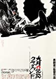 九月の冗談クラブバンド [DVD]