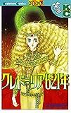 クレドーリア621年 / 文月 今日子 のシリーズ情報を見る