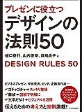 プレゼンに役立つデザインの法則50 (玄光社ムック)