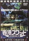 香港スワット 野獣たちの陰謀[DVD]
