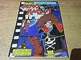 宇宙海賊キャプテンハーロック / 松本 零士 のシリーズ情報を見る