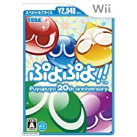 ぷよぷよ!!スペシャルプライス - Wii