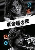 非金属の夜[DVD]