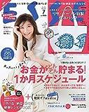 リサ・ラーソン特製保冷バッグ付き特装版 ESSE7月増刊号