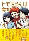 トモちゃんは女の子! 第4巻 2017年01月25日発売