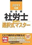 2011年版 出る順社労士 ウォーク問 選択式マスター (出る順社労士シリーズ)