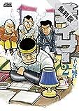 チェイサー(2)【期間限定 無料お試し版】 (ビッグコミックス)