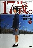 17歳。  / 鎌田洋次 のシリーズ情報を見る