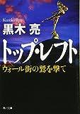 トップ・レフト ウォール街の鷲を撃て (角川文庫)