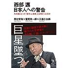 西部邁 日本人への警告 わが国にとって「保守vs.革新」とは何だったのか (知的発見! BOOKS)