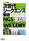 次世代シークエンス解析スタンダード〜NGSのポテンシャルを活かしきるWET&DRY