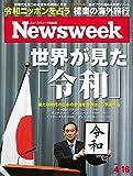 週刊ニューズウィーク日本版 「特集:世界が見た『令和』」〈2019年4月16日号〉 [雑誌]