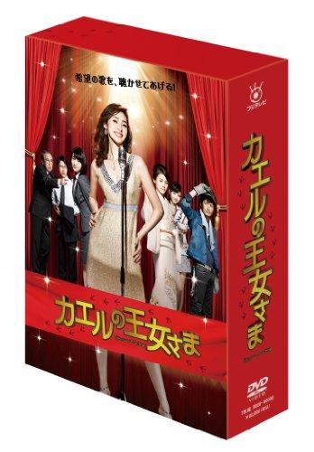 カエルの王女さま DVD-BOX