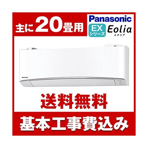 標準設置工事セット PANASONIC CS-637CEX2 エオリア [エアコン (主に20畳・単相200V)]