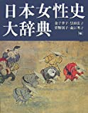 日本女性史大辞典
