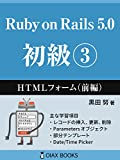 Ruby on Rails 5.0 初級?: HTMLフォーム(前編) (OIAX BOOKS)