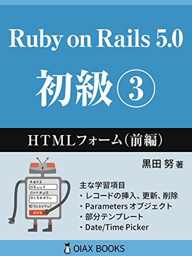 Ruby on Rails 5.0 初級③: HTMLフォーム(前編) (OIAX BOOKS)の詳細を見る