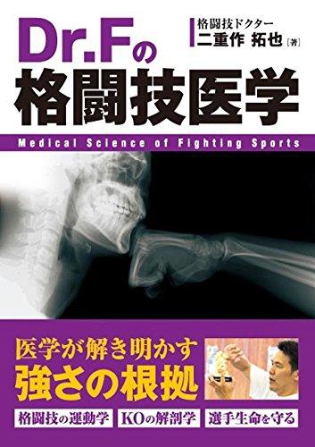Dr.Fの格闘技医学