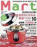 Mart(マート) 2019年 02 月号