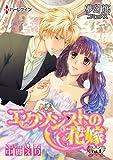 エクソシストの花嫁vol.4 (夢幻燈コミックス)