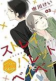 ストレイバレットベイベー 分冊版(2) (ハニーミルクコミックス)